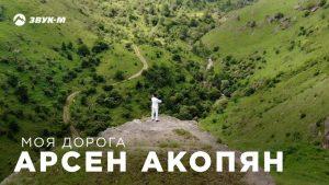Арсен Акопян - Моя дорога
