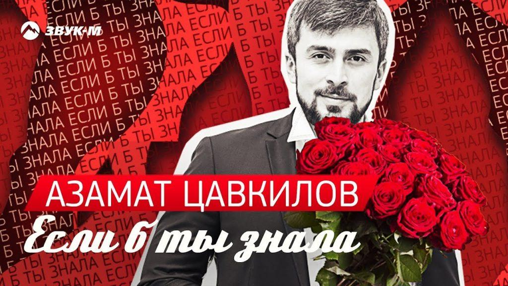 Азамат Цавкилов - Если б ты знала