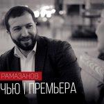 Джанибек Рамазанов - Этой ночью