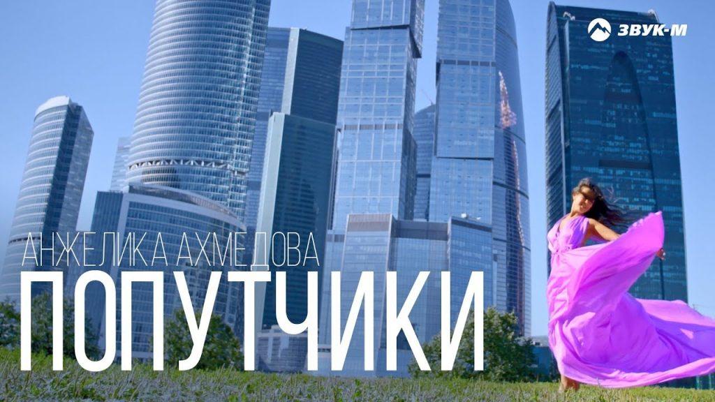 Анжелика Ахмедова - Попутчики