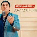Арам Карапетян - Мой Карабах