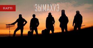 Премьера нового сингла и клипа «Хатти» – «Зымахуэ»