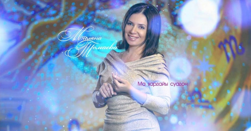 Вышел в свет альбом Миланы Томаевой на осетинском языке — «Ма зардайы суадон»