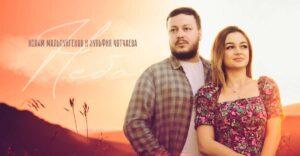 Новая дуэтная песня Ислама Мальсуйгенова и Зульфии Чотчаевой – «Небо»!