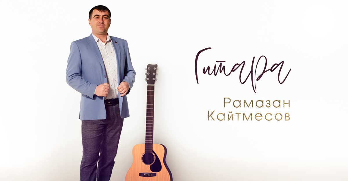 Рамазан Кайтмесов с песней «Гитара» - в эфире радио Кавказ Хит