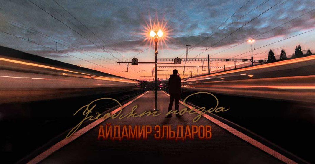 Состоялся релиз новой песни Айдамира Эльдарова «Уходят поезда», автором стихов и музыки к которой является Заур Крымшамхалов