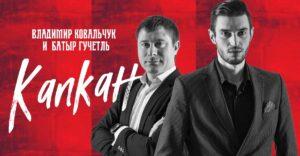 Владимир Ковальчук и Батыр Гучетль – «Капкан»