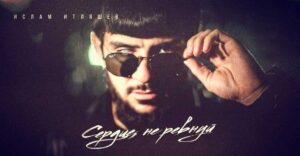 Звезда кавказской эстрады Ислам Итляшев презентовал новый трек – «Сердце, не ревнуй»