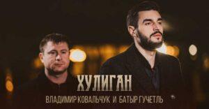 Владимир Ковальчук, Батыр Гучетль - Хулиган