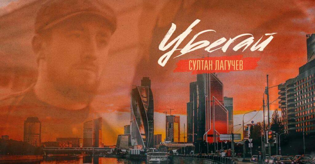 Вышел новый сингл от исполнителя хита «Горький вкус» Султана Лагучева. Теперь в ротации на радио Кавказ Хит!