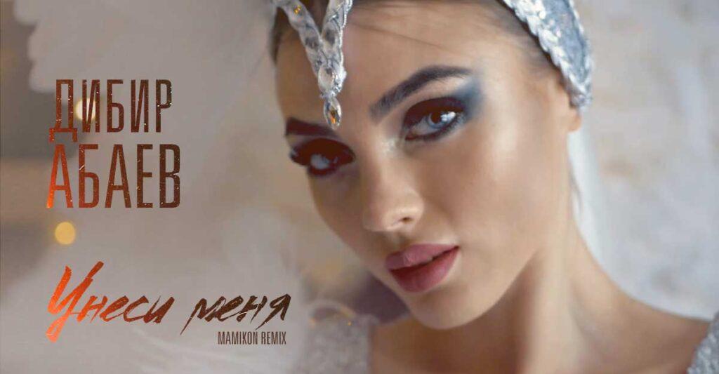 Дибир Абаев - Унеси меня (Mamikon Remix)