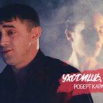 Роберт Каракетов с треком и видеоклипом «Уходишь, уходи» на Радио Кавказ Хит