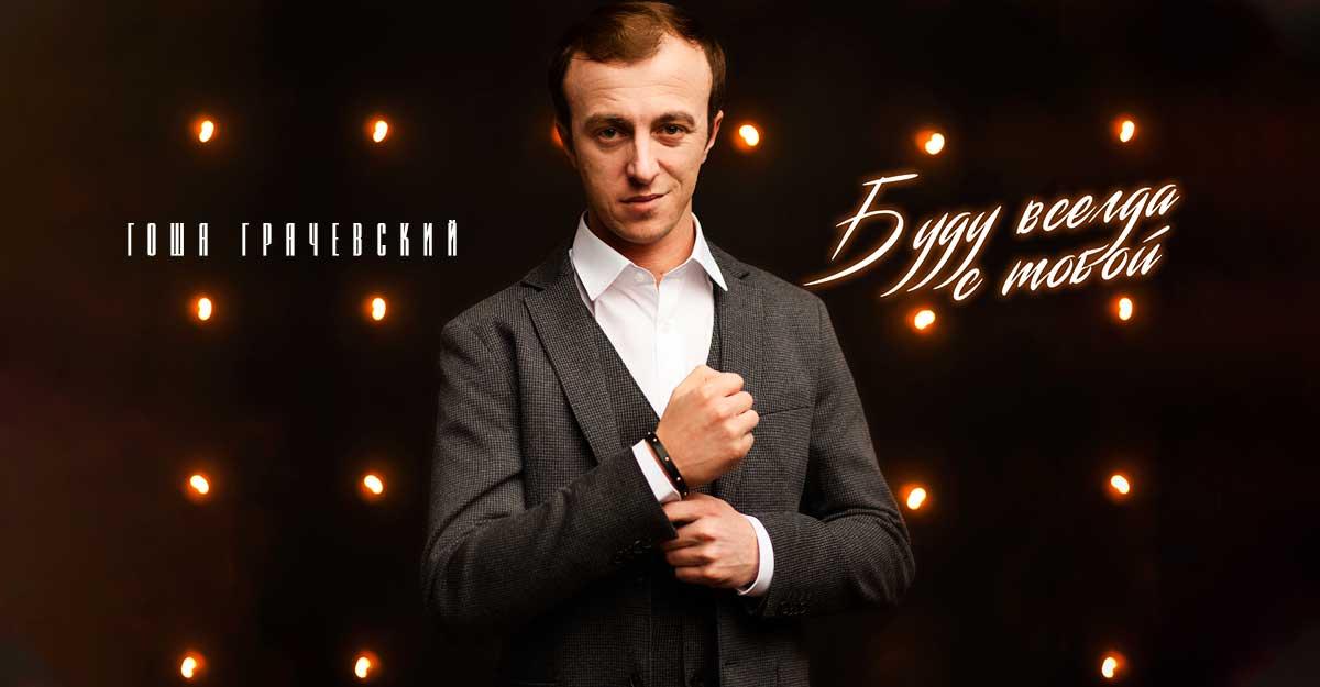 Гоша Грачевский «Буду всегда с тобой» – премьера синглав эфире Радио Кавказ Хит