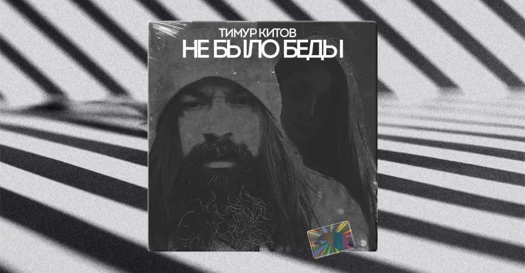 Тимур Китов - Не было беды
