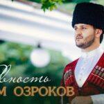 Чарим Озроков - Ревность - в эфире Радио Кавказ Хит