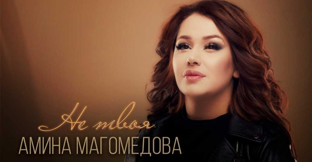 Амина Магомедова - Не твоя