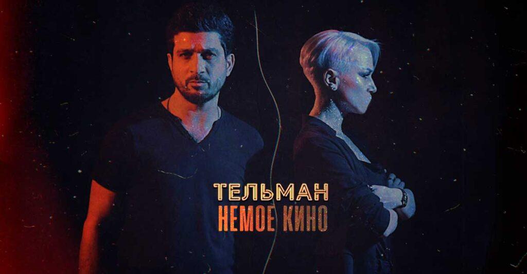 Тельман представил сингл и видеоклип «Немое кино»на Радио Кавказ Хит