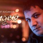 Анзор Хусинов с видеоклипом «Балдею» на Радио Кавказ Хит